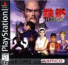 Tekken 2 Screen Shot 3